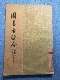 周易古诗今注(重订本)(1版1印)