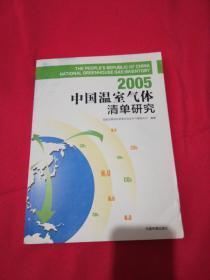 2005中国温室气体清单研究