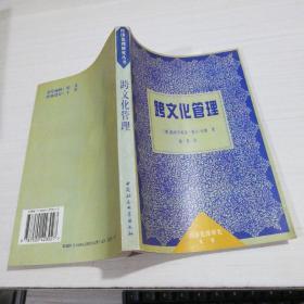 跨文化管理 经济伦理研究丛书:中国同德语国家的合资企业中的协同作用