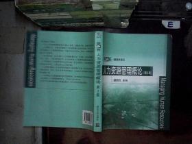 浜哄��璧�婧�绠$��姒�璁� 绗�3����