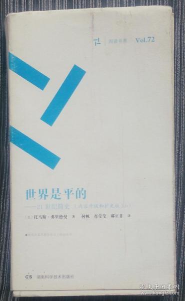 《世界是平的》21世纪简史 [美] 托马斯·弗里德曼 著