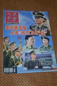 人民警察2000-7
