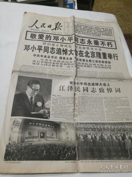 娌冲��缁�娴��版��1997骞�2��28��