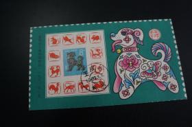 壬戍年1982 生肖剪纸狗 十二生肖图卡 纪念张 集邮杂志赠 T70邮票