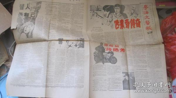 報紙 粵海文藝報1985年第9期