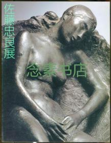 《佐藤忠良展》西武美术馆、佐藤忠良、现代彫刻センター、1988年