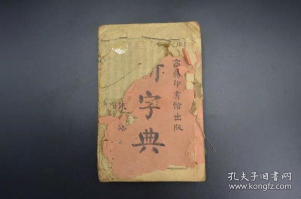 中华民国元年新字典,朱祖谋著,蔡元培序