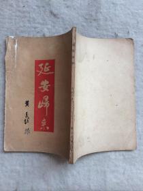 1945年印《延安归来》 黄炎培(著)