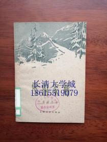 雪的家乡,陈希平,上海文艺出版社,1959【一版一印】