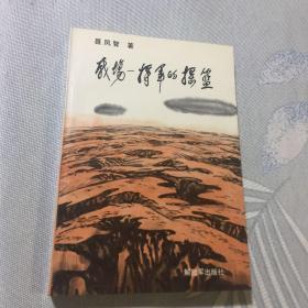战场-将军的摇篮(聂凤智将军回忆录)