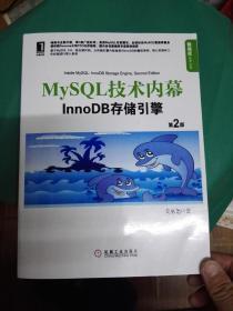 MySQL 技术内幕 InnoDB 存储引擎(第2版) 高清影印版