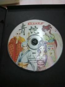 游戏光盘 青蛇 法海恩仇录 2碟无其它