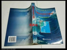 专属经济区和大陆架——基本制度、划界方法、开发保护【库存书】