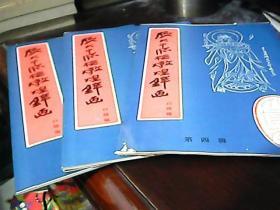 张大千临摹敦煌壁画 白描稿(第一.二.四辑 活页每册20张.合售)