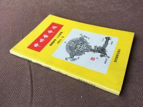 中国黄帝陵 (签名本)