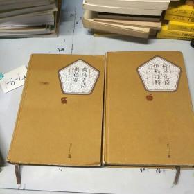 名著名译丛书 ·荷马史诗(伊利亚特 +奥德赛)全2册 精装
