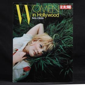日本原版杂志 别册太阳 WOMEN IN HOLLYWOOD 女人在好莱坞 1999年