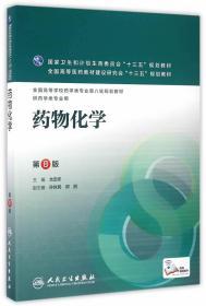 正版 药物化学 第8版 第八版 尤启冬 尤启东 人民卫生出版社