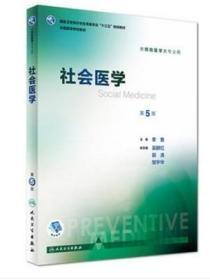 正版 社会医学 第5版 李鲁 第五版 人民卫生出版社