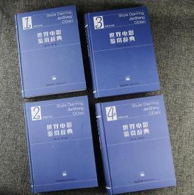 16开精装《世界电影鉴赏辞典》全四编加一本精编版全5册
