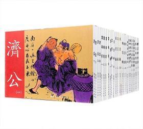 书盒坏绝版民国版影印《老小人书》64开全26册,2001年1版1印