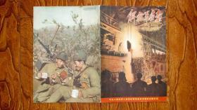 解放军画报1953年1期