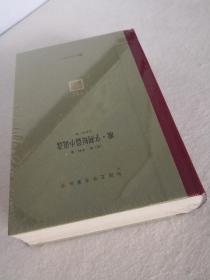 【非卖品】网格本毛边书《欧·亨利短篇小说选》