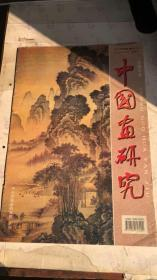 中国画研究2002年第2期