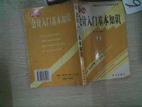 新编会计入门基本知识(2)