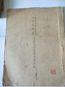善后(事業,保管)委員會,善后物資供應總庫職員錄(37年12月)