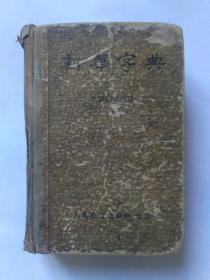 新华字典,1953年1版3印