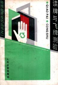 桥牌做庄技巧丛书之一.读牌与飞牌测验、安全打法与剥光打法测验、时机与联通测验.3册合售