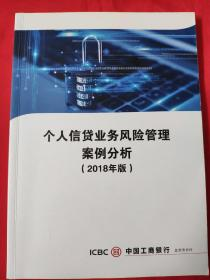 中国工商银行:个人信贷业务风险管理案例分析(2018年版)
