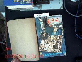 无线电1980.1--12合订本