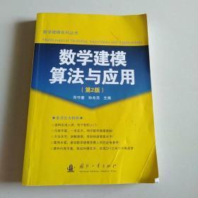 数学建模算法与应用(第2版)