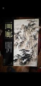 画廊 2004年第6期总第97期----董寿平百年诞辰纪念专辑