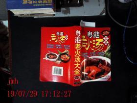 粤港老火汤大全