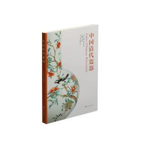 中国清代瓷器