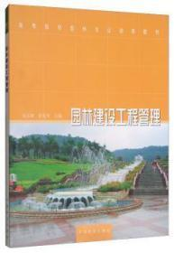 全新正版图书 园林建设工程管理 龙岳林 中国林业出版社 9787503856587 黎明书店