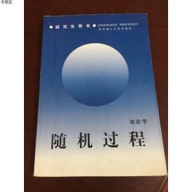 研究生教学用书·公共基础课系列:随机过程
