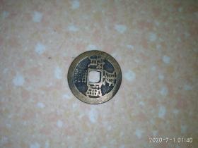 黄亮康熙通宝,2.5厘米,品好,保真