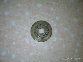 黄亮康熙通宝背昌,2.5厘米,保真