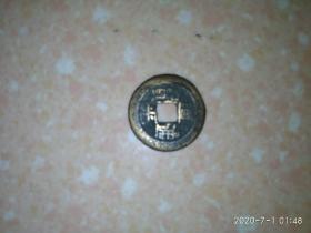 黄亮道光通宝,2.1厘米,保真