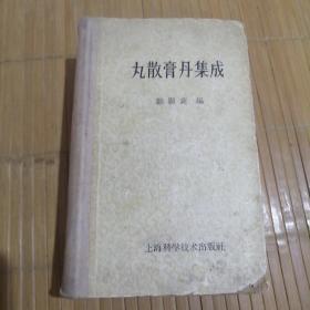 丸散膏丹集成(初版初印)