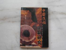 中国民族法制研究【作者签名本】