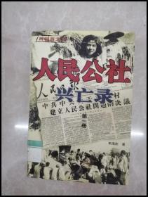 HB1001467 人民公社兴亡录第一册