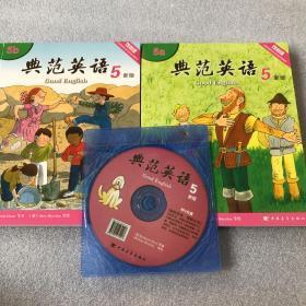 典范英语5 5a 5b 新版 可点读(附光盘 )上下册 两册全