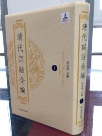 清代词话全编(全20册)