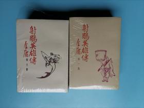 射雕英雄传 两函16册