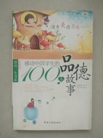感动中国重演的100个品德故事(感动一生书系)